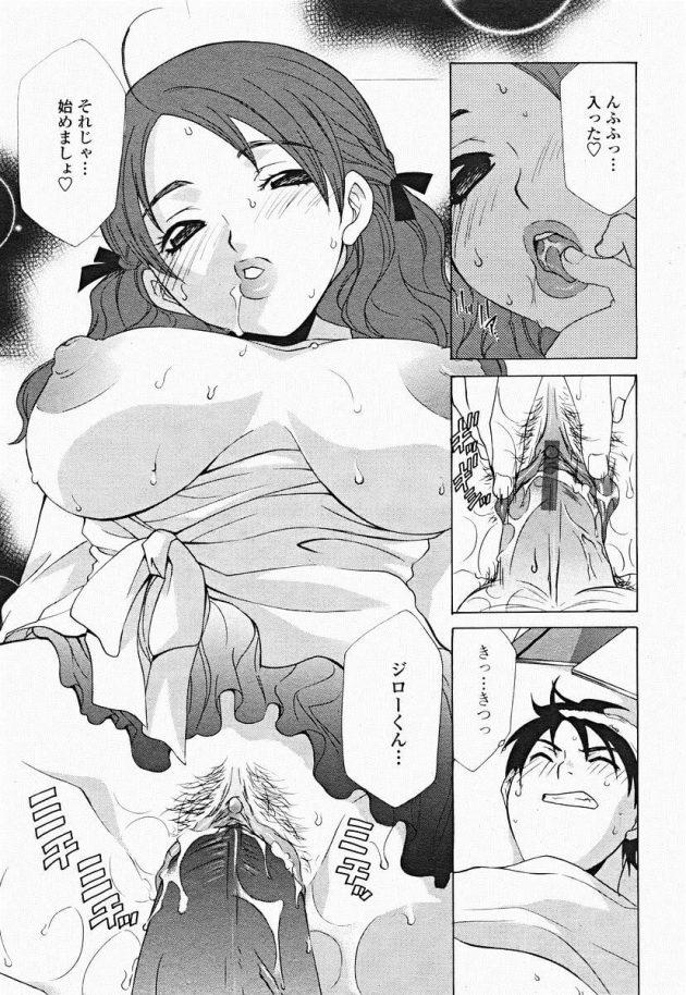 【エロ漫画】ジローは真梨香先生に課外授業しようと言われ断ると、ダメと言われジローは友達と真梨香が生徒を食いまくってるヤリマンかどうか賭けをしていた。【無料 エロ同人】(11)