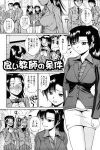 【エロ漫画】女教師の佳織は生徒に人気だがまだ処女で、こないだの合コンはどうだったか聞かれる。【無料 エロ同人】