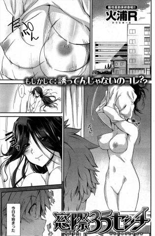 【エロ漫画】隣に住む女性が見せる様に全裸でオナニーを今日も始め、パイパンを手マンで逝っていて隣太郎は舐め回したいと思った。【無料 エロ同人】