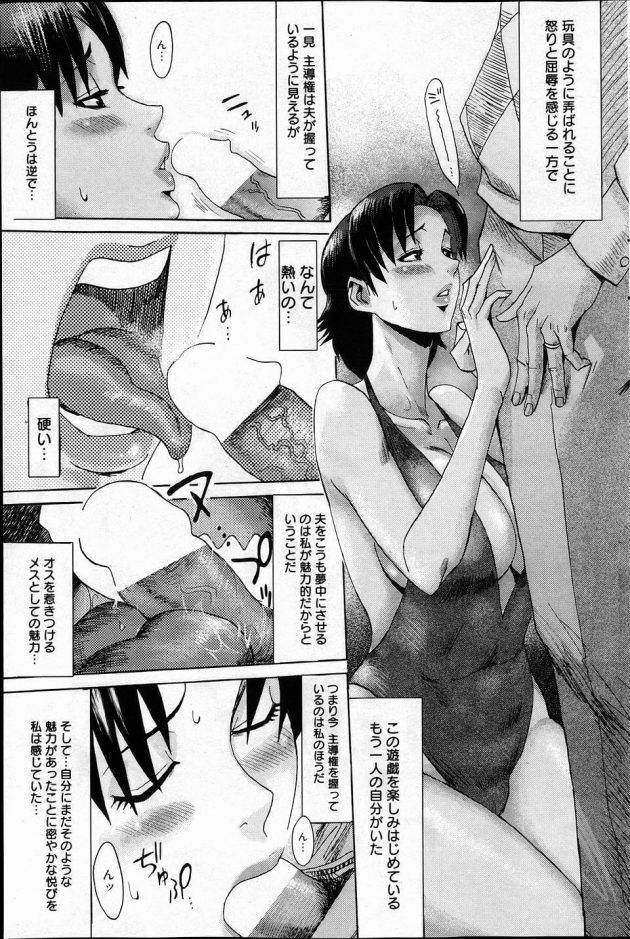 【エロ漫画】巨乳人妻が若い時に使ってた水着を見てたら旦那に着てみてくれ、と言われていざ着てみたらムチムチで旦那が興奮しちゃったww【無料 エロ同人】 (9)