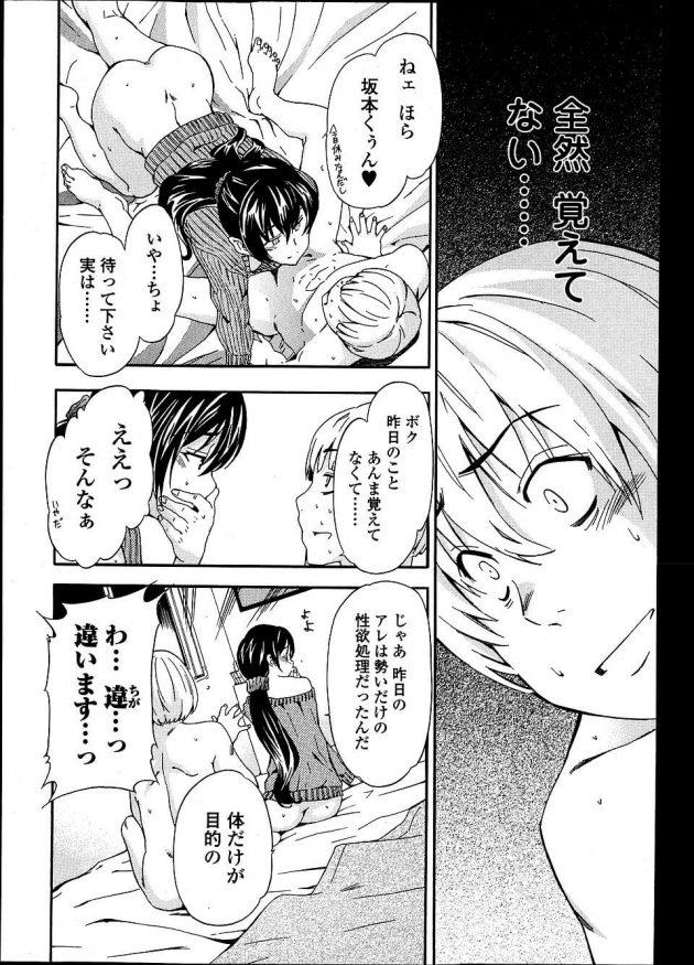 【エロ漫画】坂本はお姉さんの伊乃子が何で裸で家にいるのか聞き、服を着させると伊乃子は色々やったと言う。【無料 エロ同人】 (4)
