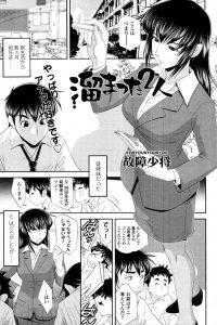 【エロ漫画】新生活から数ヶ月担任の女教師は従姉のマヤ姉で、佐伯は放課後職員室に呼ばれて授業に集中してないと言われる。【無料 エロ同人】