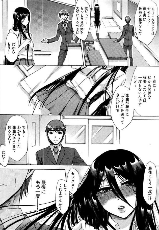 【エロ漫画】JKの関は学校で不破先生に本の返却と貸出しをお願いすると、化粧は校則違反と言うがリップと関は言いキスすれば分かると言う。【無料 エロ同人】 (24)