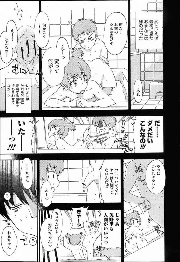 【エロ漫画】美野里は最近体が変だから兄に調べてと言い、スカートをまくると兄は泣き美野里は怖いと兄を叩く。【無料 エロ同人】 (3)