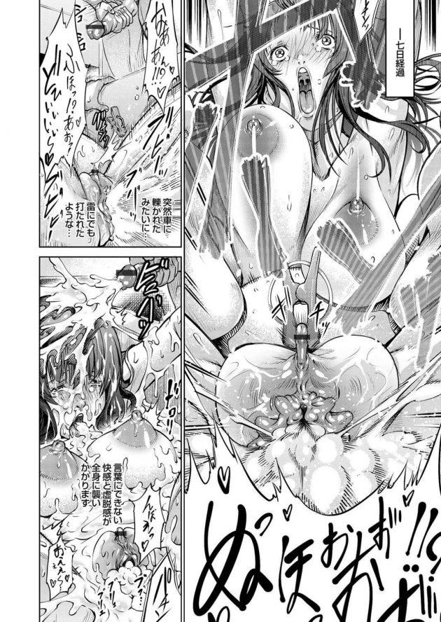 【エロ漫画】何故かと言うと彼は神で時間停止中にレイプしてバックで激しく突き…【無料 エロ同人】(14)