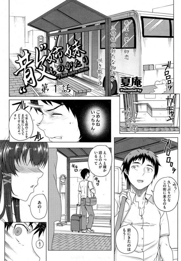 【エロ漫画・エロ同人】夜道でJSが拘束拉致され中出しレイプされる!強制クンニによってお漏らしする幼女は羞恥の涙を流す。