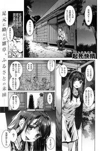 【エロ漫画】5年振りに田舎に来た光彦は夜にかんなに部屋に呼ばれて行くと、かんなにあげたプレゼントをまだ持っていてくれていた。【無料 エロ同人】