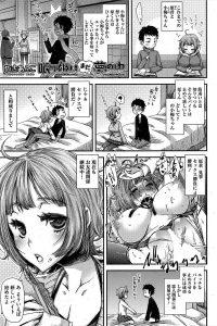 【エロ漫画】小梅に想いを寄せている原は小梅がエッチなバイトをしている事を知って辞めて欲しいと言うとセックスで勝負することにw【無料 エロ同人】