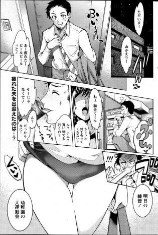 【エロ漫画】和夫は仕事から帰りビールを呑んでいると、主婦の奈緒が体操服にブルマ姿で運動会の二人三脚の練習をしようと言う。【無料 エロ同人】