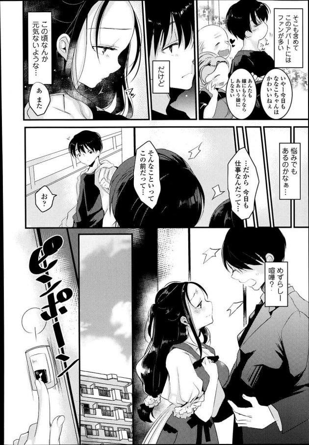 【エロ漫画】ななこは聡の隣に住む専業主婦で最近元気無い様に見えていて、珍しく旦那と喧嘩していた。【無料 エロ同人】 (2)
