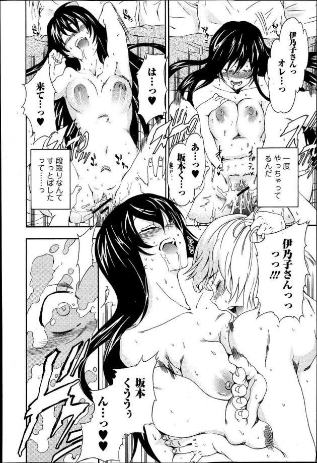 【エロ漫画】坂本はお姉さんの伊乃子が何で裸で家にいるのか聞き、服を着させると伊乃子は色々やったと言う。【無料 エロ同人】 (12)