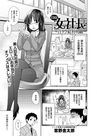 【エロ漫画】3ヶ月5万しか貰えてない田中は女社長の響子に身体で払ってと言い汁ダクセックスしちゃう…【無料 エロ同人】