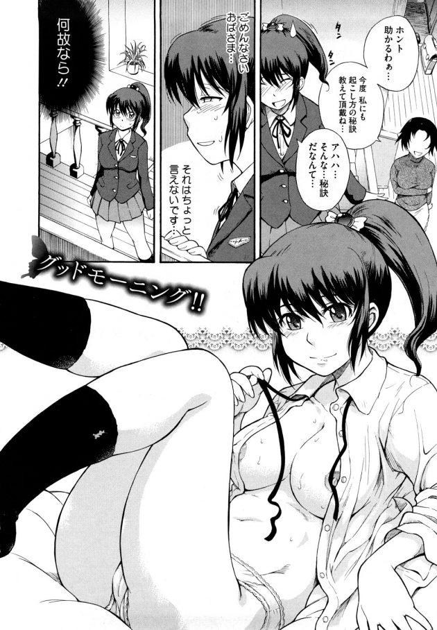 【エロ漫画】JKの柚希は朝寝ている彼を起こしに部屋に行くと、制服を脱ぎ勃起している肉棒をフェラするw【無料 エロ同人】 (2)
