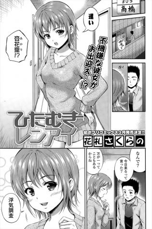 【エロ漫画】秋人は家に帰ると杏花里が待っていて、浮気調査と言い秋人はするわけないと言う。【無料 エロ同人】