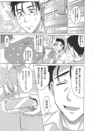 【エロ漫画】村田は結婚して会社で主婦が作った愛妻弁当を食べ家に帰ると、だらしない久江に結婚した自覚あるか聞く。【無料 エロ同人】