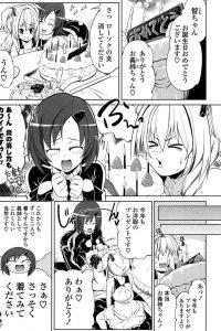 【エロ漫画】義姉は男の娘の智の誕生日を祝うと洋服をプレゼントすると、着させてから可愛いと義姉は言い恒例のあれをするから服を脱いでと言う。【無料 エロ同人】