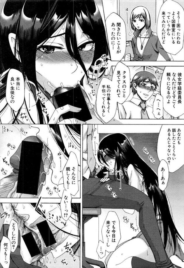 【エロ漫画】JKの関は学校で不破先生に本の返却と貸出しをお願いすると、化粧は校則違反と言うがリップと関は言いキスすれば分かると言う。【無料 エロ同人】 (8)