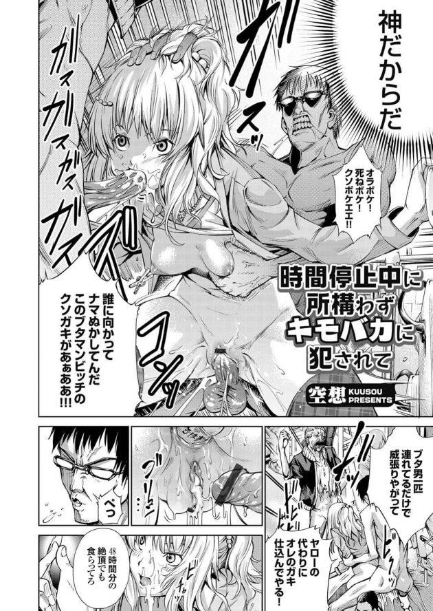 【エロ漫画】何故かと言うと彼は神で時間停止中にレイプしてバックで激しく突き…【無料 エロ同人】(2)
