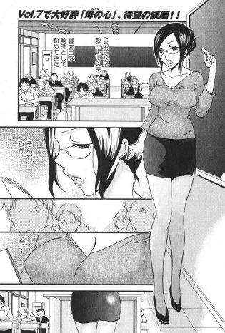 【エロ漫画】熟女の主婦が女教師として赴任してきてから下着を付けず教壇に立っている姿に興奮している大島wwwwww【無料 エロ同人】