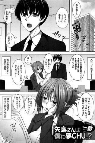 【エロ漫画】OLで年上のお姉さんの矢島に呼ばれた長谷部は、ドジでミスばかりしているが矢島に親睦会を開くから駅で待ち合わせと言われて…【無料 エロ同人】