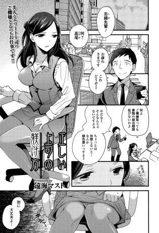 【エロ漫画】高尾はOLの志緒先輩にお茶を出し休憩しないと顔色悪いですよと心配し、仕事が終わりトイレに行こうとすると…【無料 エロ同人】