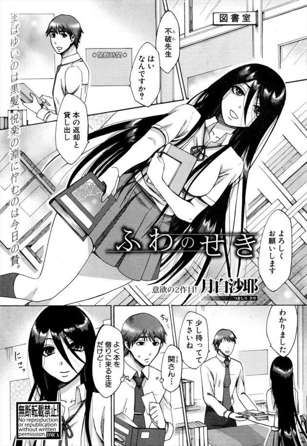 【エロ漫画】JKの関は学校で不破先生に本の返却と貸出しをお願いすると、化粧は校則違反と言うがリップと関は言いキスすれば分かると言う。【無料 エロ同人】 (1)