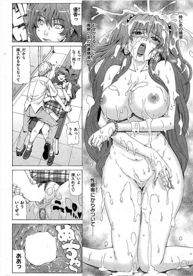 【エロ漫画】彼氏持ちの巨乳JKがキモデブに犯されてからというもの彼氏の粗チンやテクニックでは感じなくなって…【無料 エロ同人】 (10)