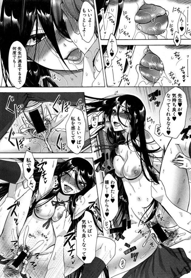 【エロ漫画】JKの関は学校で不破先生に本の返却と貸出しをお願いすると、化粧は校則違反と言うがリップと関は言いキスすれば分かると言う。【無料 エロ同人】 (35)
