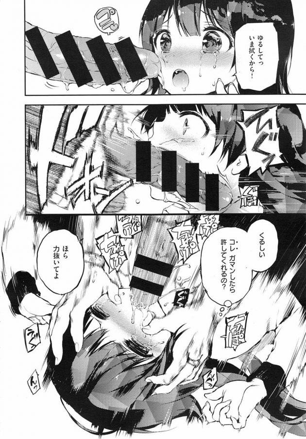 【エロ漫画】イジメられっ子の巨乳女子校生がいじめっ子に命令されて気に食わない男子生徒のパンツを盗みに行ったら…【無料 エロ同人】 (18)