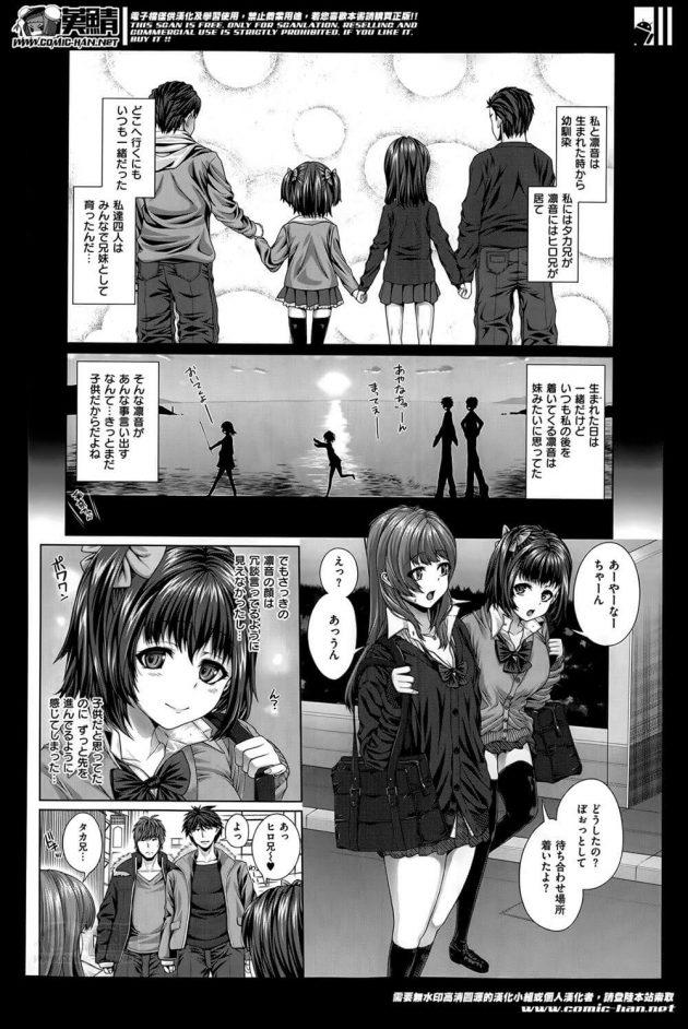 【エロ漫画】JKの彩奈は彼氏作ろうかなと言うと、凛音はタカ兄がいると言うと兄貴だしありえないと言う。【無料 エロ同人】 (4)