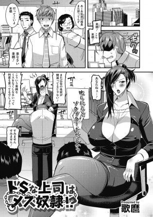 【エロ漫画】OLの佐渡川部長は怒っていて来栖が行くと、単純なミスをしていて残業で直して先輩は先に帰り来栖はトイレに行く。【無料 エロ同人】