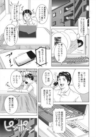 【エロ漫画】岩村は一色の妹の愛から電話で相談があると言われ家に招き入れると、荷物を見て家出か聞くとメイド喫茶の荷物と言う。【無料 エロ同人】