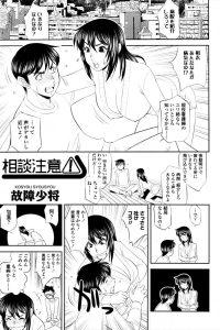 【エロ漫画】祐太はお姉さんのユリに病院を紹介してと言うと、ユリは何でか聞くと祐太は包茎と言いユリは笑ってしまう。【無料 エロ同人】