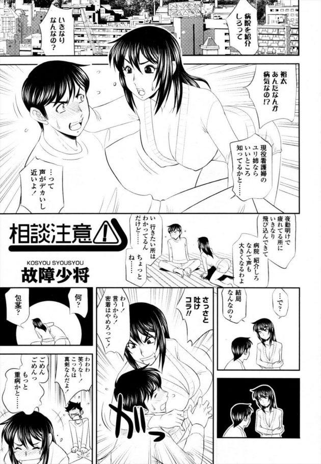 【エロ漫画】祐太はお姉さんのユリに病院を紹介してと言うと、ユリは何でか聞くと祐太は包茎と言いユリは笑ってしまう。【無料 エロ同人】 (1)