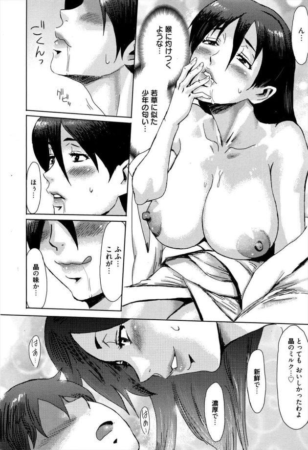 【エロ漫画】母親の全裸を見てセックスしたくなった息子が射精しまくりwww【無料 エロ同人】 (14)