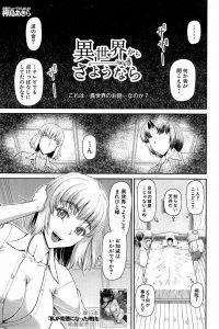 【エロ漫画】目を覚ました僕は知らない天井で異世界へようこそと言われ、女医に診察を受けると女性が巨乳に顔を埋めさせキスをする。【無料 エロ同人】