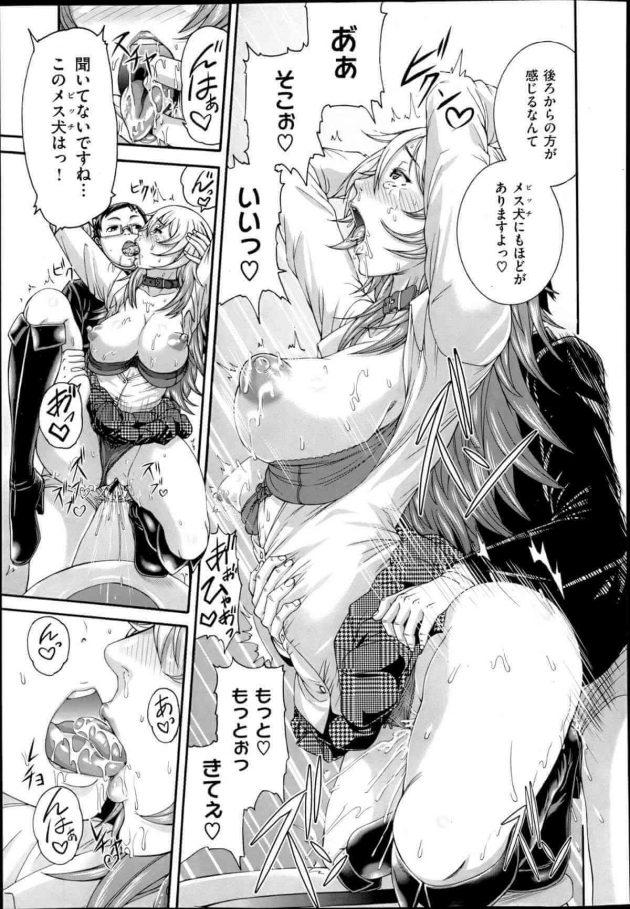 【エロ漫画】JKの清花の前でエッチの話しをしてると…【無料 エロ同人】(21)