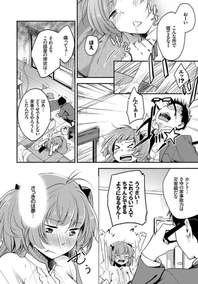 【エロ漫画】兄は妹に食事を食べさせてる時も携帯をいじり怒ると、次の日妹は兄が帰って来る前に家事を全部終わらせようとする。【無料 エロ同人】 (6)