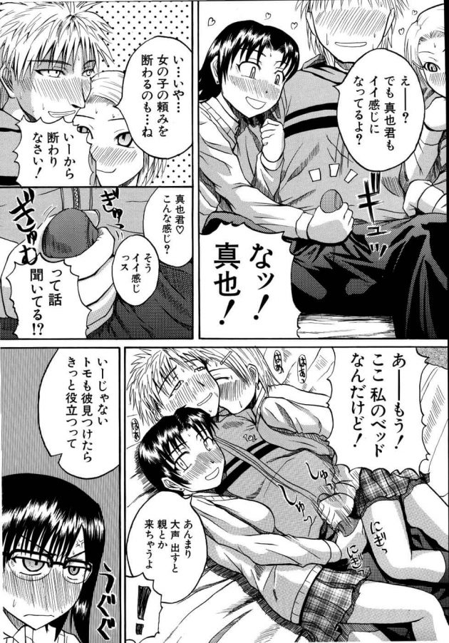 【エロ漫画】JKで眼鏡っ子のトモは友達にどんなフェラしてるか聞かれ、最近してないと言うと弟の真也が部屋に入って来て…【無料 エロ同人】 (5)
