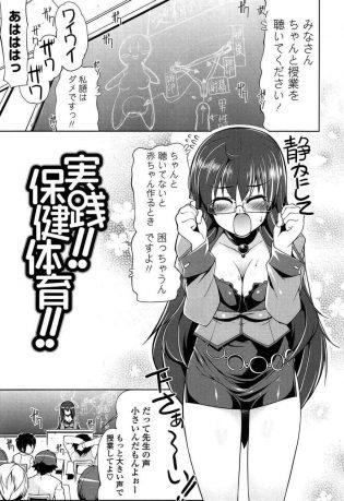 【エロ漫画】眼鏡っ子で女教師の先生は話を聞いてくれない生徒達に服を脱がされ、巨乳を揉まれるとパイパンを見られクリを弄られると舐められる。【無料 エロ同人】