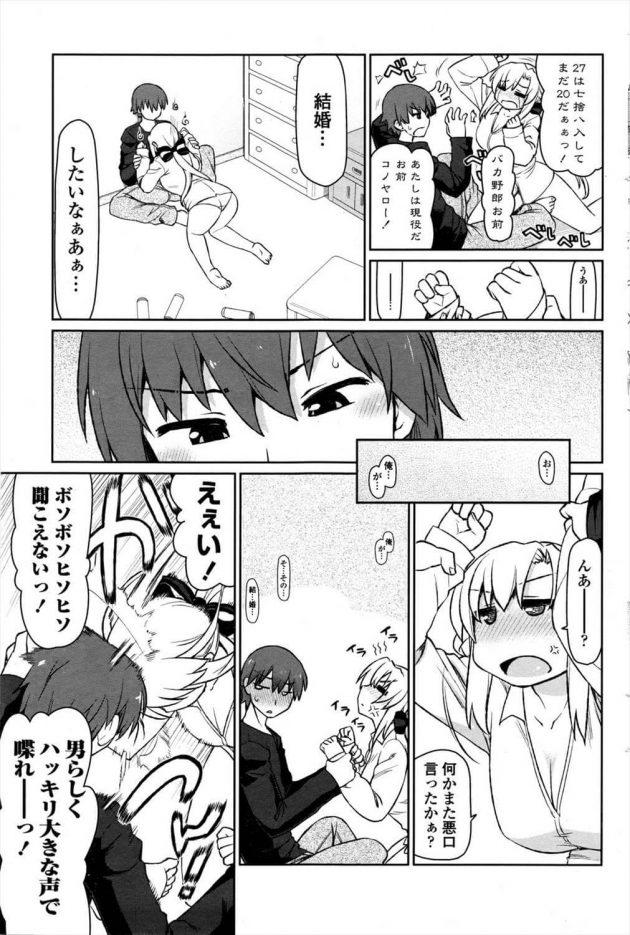 【エロ漫画】富夫はかな子の身の上話を聞かされると、27歳でルーキーは無いと言うとかな子は結婚したいと言う。【無料 エロ同人】(3)
