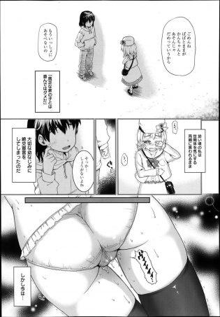 【エロ漫画】幼い頃に親にかんちゃんと遊ぶなと言われていたが、JKになった白泉は学校に行くのにローターを入れさせられていた。【無料 エロ同人】