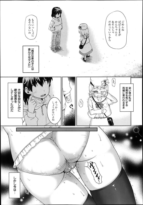 【エロ漫画】人妻の優子は成果を見せろと言われ巨乳を揉まれながら2穴同時に挿入され3Pセックスを始める【無料 エロ同人】