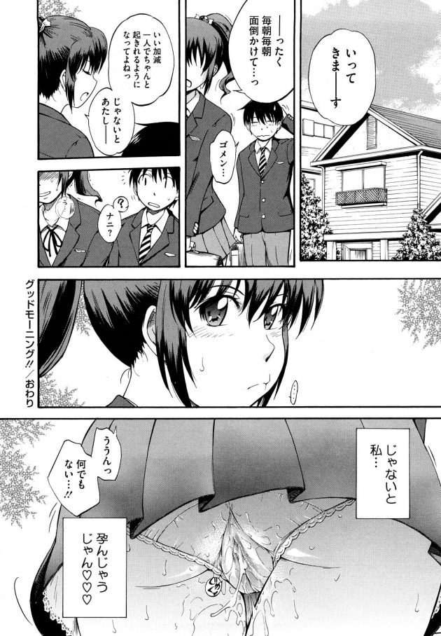 【エロ漫画】JKの柚希は朝寝ている彼を起こしに部屋に行くと、制服を脱ぎ勃起している肉棒をフェラするw【無料 エロ同人】 (18)