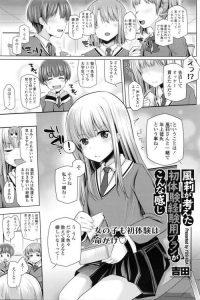 【エロ漫画】JKの倉田は塾の先生に告白してOKを貰えて、家庭教師と付き合ってる風莉は初体験は済ませたか聞かれまだだったがもちろんと言ってしまう。【無料 エロ同人】