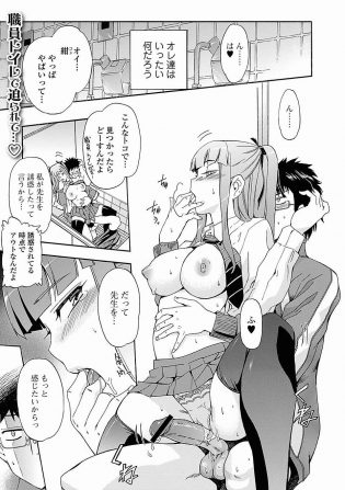 【エロ漫画】JKの紺は先生とトイレでセックスを始め、先生は巨乳を揉み激しく突き上げる!!【無料 エロ同人】