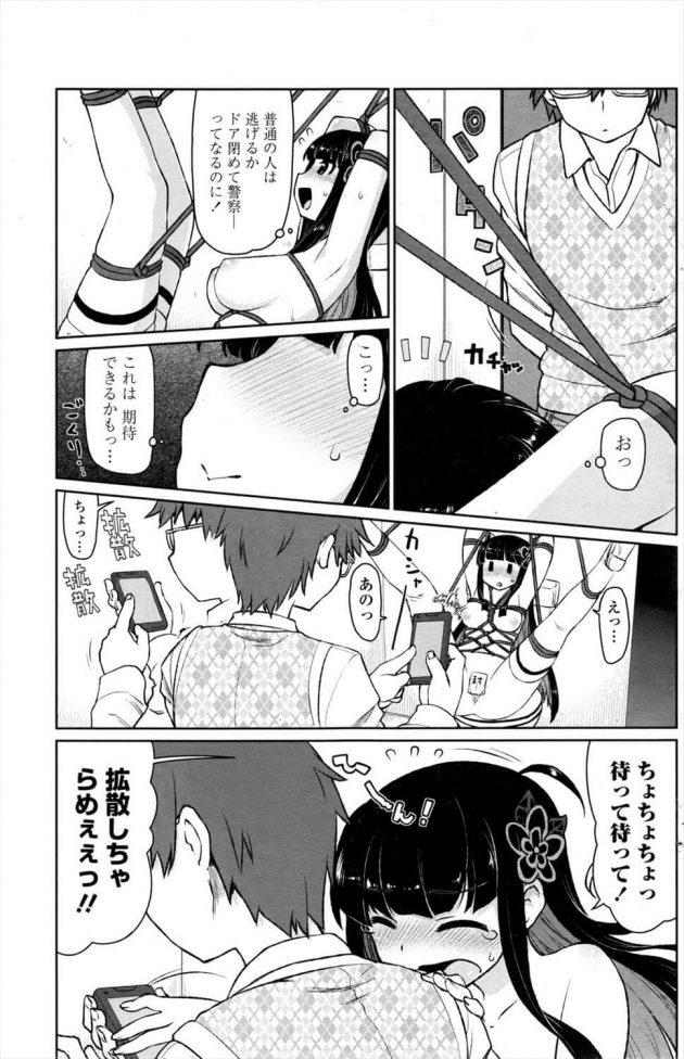 【エロ漫画】樹正は野外のトイレに走って行くと痴女の女が緊縛で拘束されていてセックスしようと言ってきた。【無料 エロ同人】 (3)