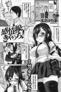 【エロ漫画】男は電車内で眼鏡っ子のJKの後ろで痴漢して手コキすると、手を捕まれ次の駅で降ろされるとホテルに連れて行かれる。【無料 エロ同人】