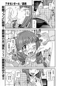 【エロ漫画】みもりはユキオにフェラをして顔射されると、野外でしてみないかとユキオに言うとしないと言われる。【無料 エロ同人】