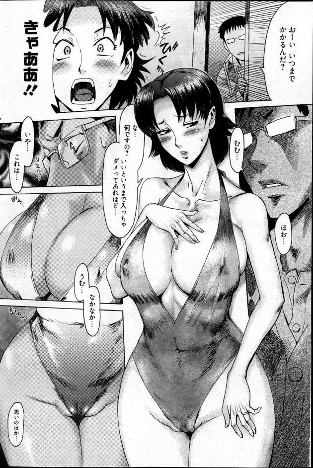 【エロ漫画】巨乳人妻が若い時に使ってた水着を見てたら旦那に着てみてくれ、と言われていざ着てみたらムチムチで旦那が興奮しちゃったww【無料 エロ同人】 (4)